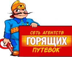 АГП Puganeltravel (ФОП Игнатенко Ю. Н.)