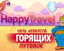 АГП Happy Travel